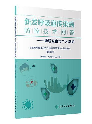 新发呼吸道传染病防控技术问答·场所卫生与个人防护