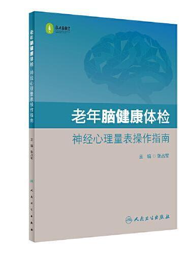 老年脑健康体检·神经心理量表操作指南