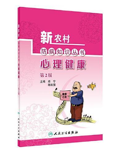 新农村防病知识丛书·心理健康(第2版)