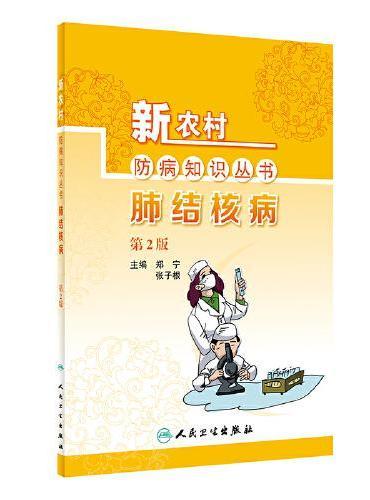 新农村防病知识丛书·肺结核病(第2版)