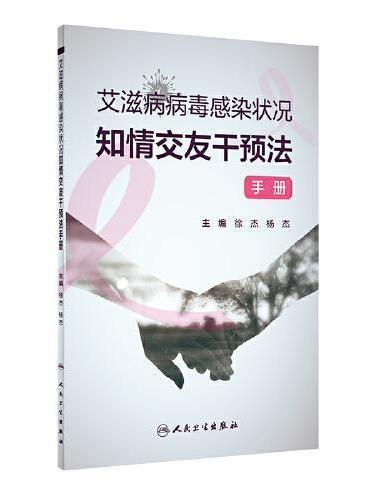 艾滋病病毒感染状况知情交友干预法手册