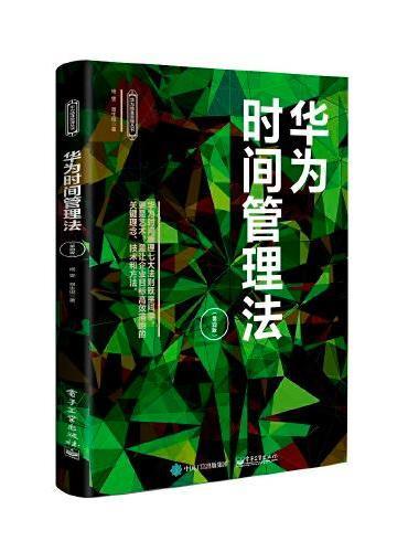华为时间管理法(第四版)