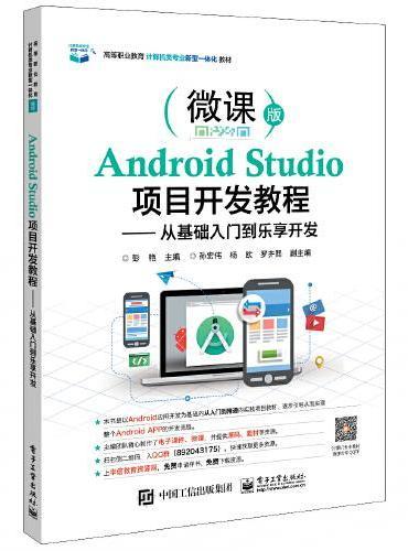 Android Studio项目开发教程——从基础入门到乐享开发