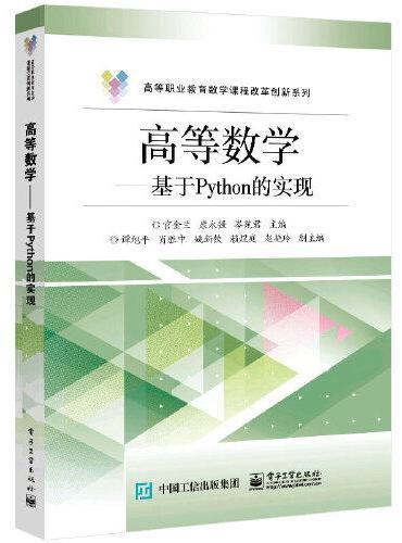 高等数学——基于Python的实现