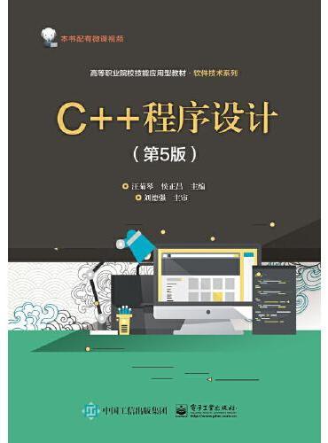 C++程序设计(第5版)