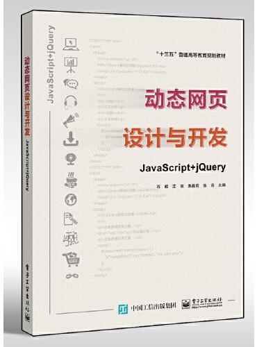 动态网页设计与开发——JavaScript + jQuery