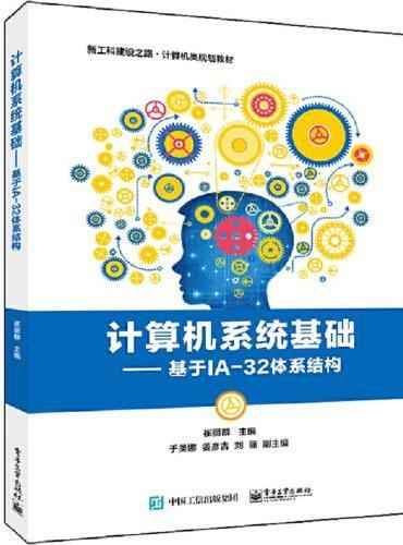 计算机系统基础——基于IA-32体系结构