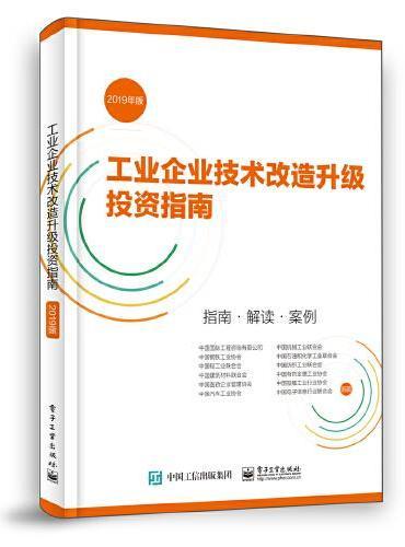 工业企业技术改造升级投资指南 (2019年版)指南 解读 案例