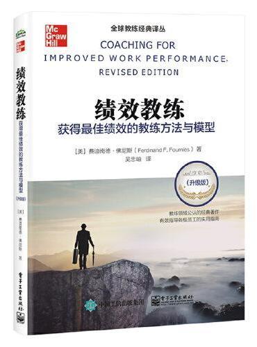 绩效教练:获得最佳绩效的教练方法与模型(升级版)