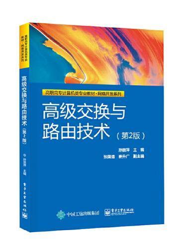 高级交换与路由技术(第2版)