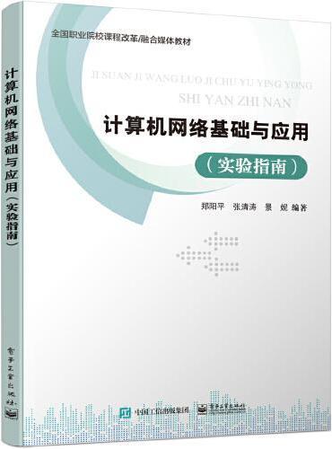 计算机网络基础与应用(实验指南)