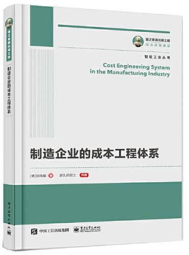 国之重器出版工程 制造企业的成本工程体系
