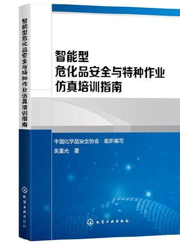 智能型危化品安全与特种作业仿真培训指南(刘哲)