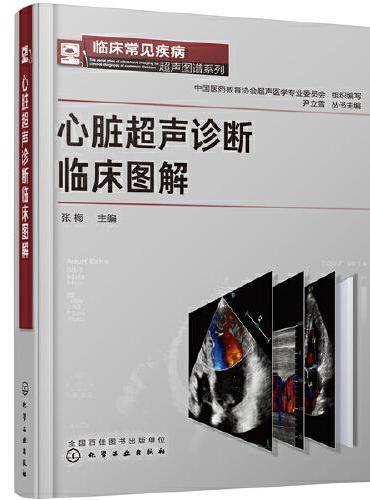 临床常见疾病超声图谱系列--心脏超声诊断临床图解