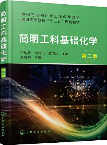 简明工科基础化学(李秋荣)(第二版)