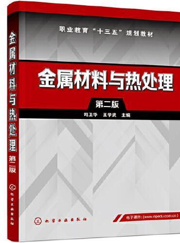 金属材料与热处理(司卫华)(第二版)