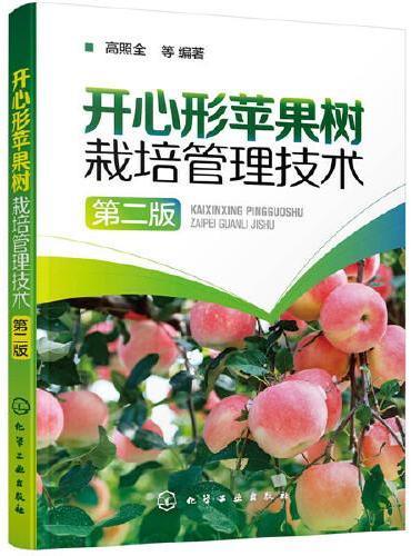 开心形苹果树栽培管理技术(第二版)