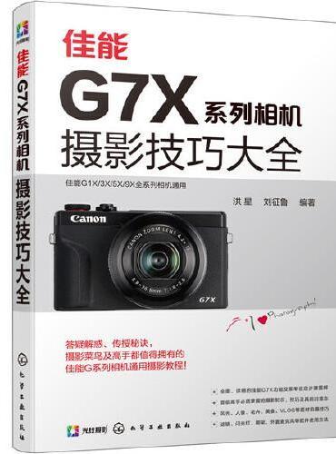 佳能G7X系列相机摄影技巧大全