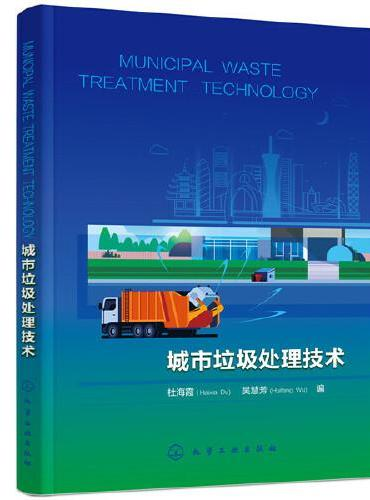 城市垃圾处理技术(MUNICIPAL WASTE TREATMENT TECHNOLOGY)(杜海霞)