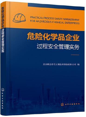 危险化学品企业过程安全管理实务