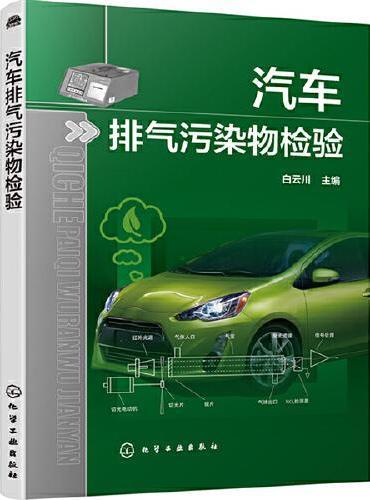 汽车排气污染物检验
