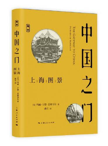 中国之门--上海图景(魔都书系)