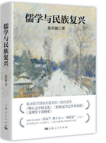 张君劢作品集·儒学与民族复兴