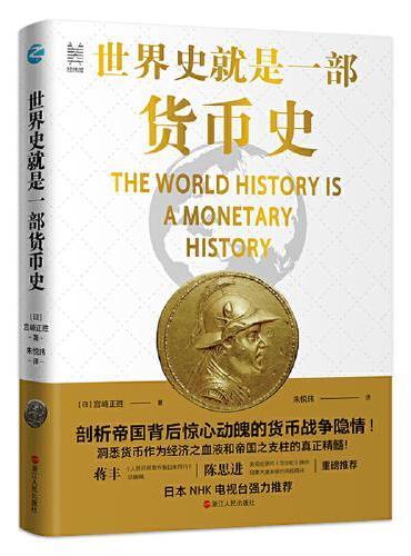 经纬度丛书·世界史就是一部货币史:剖析帝国背后惊心动魄的货币战争隐情