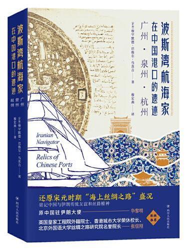 """《波斯湾航海家在中国港口的遗迹:广州·泉州·杭州》(还原宋元时期""""海上丝绸之路""""的学术经典)"""