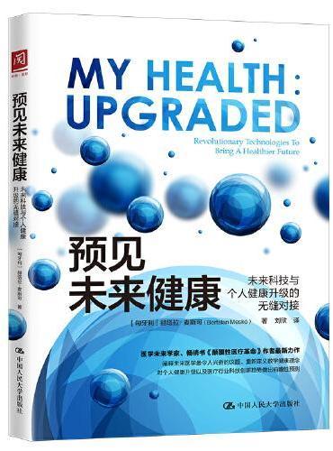 预见未来健康:未来科技与个人健康升级的无缝对接