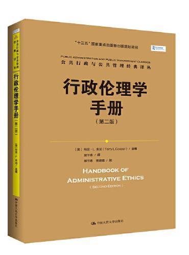 """行政伦理学手册(第二版)(公共行政与公共管理经典译丛;""""十三五""""国家重点出版物出版规划项目)"""