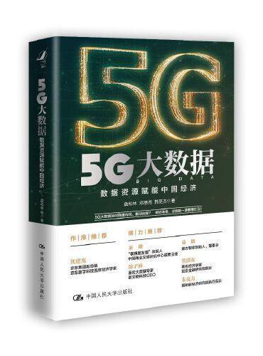 5G大数据——数据资源赋能中国经济