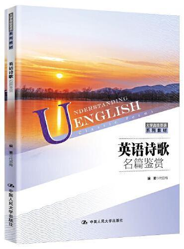 英语诗歌名篇鉴赏(大学高级英语系列教材)