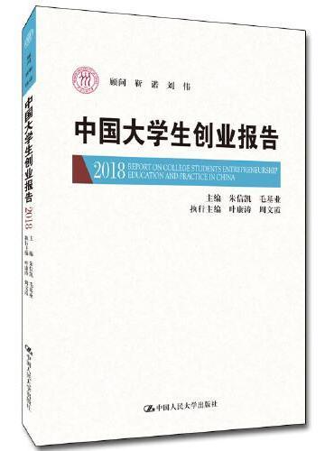 中国大学生创业报告2018