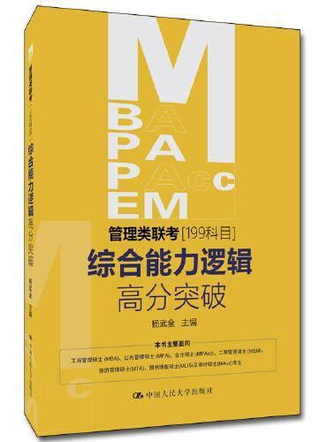 MBA、MPA、MPAcc、MEM管理类联考(199科目)综合能力逻辑高分突破