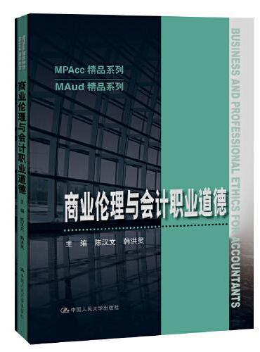 商业伦理与会计职业道德(MPAcc精品系列)