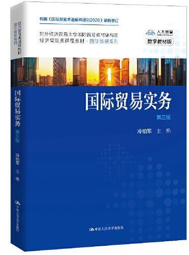 """国际贸易实务(第三版)(""""十三五""""普通高等教育应用型规划教材·国际贸易系列)"""