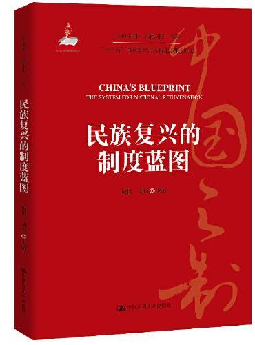 """民族复兴的制度蓝图(""""认识中国·了解中国""""书系)"""
