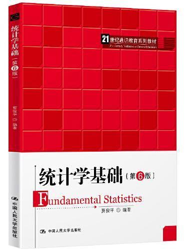 统计学基础(第6版)(21世纪通识教育系列教材)