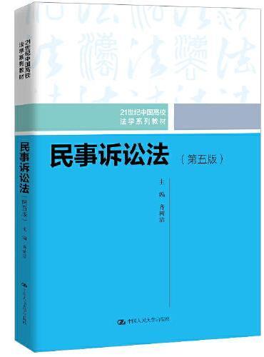 民事诉讼法(第五版)(21世纪中国高校法学系列教材)