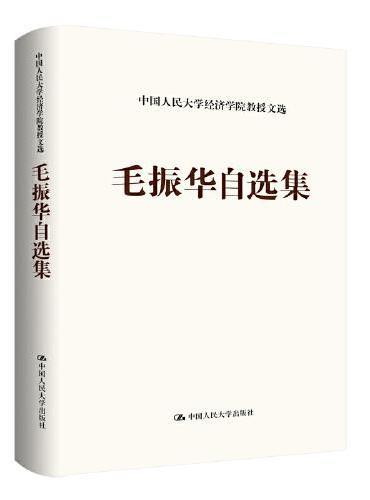 毛振华自选集(中国人民大学经济学院教授文选)