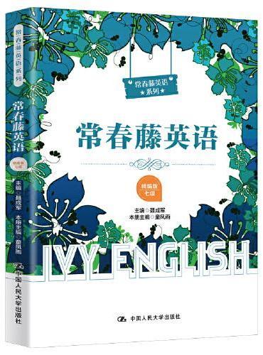 常春藤英语(精编版·七级)(适合高二学生阅读)