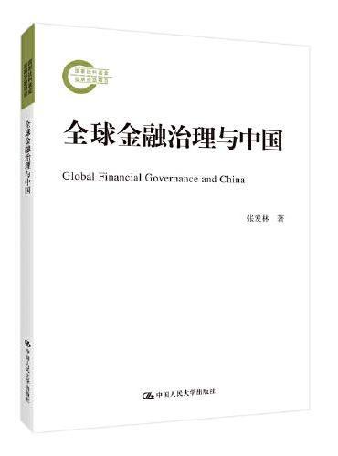全球金融治理与中国(国家社科基金后期资助项目)
