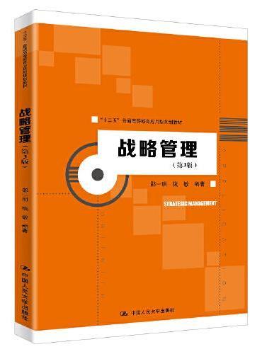 """战略管理(第3版)(""""十三五""""普通高等教育应用型规划教材)"""