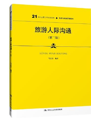 旅游人际沟通(第三版)(21世纪高职高专规划教材·旅游与酒店管理系列)