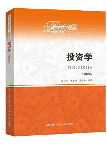 投资学(第四版)(经济管理类课程教材·金融系列)