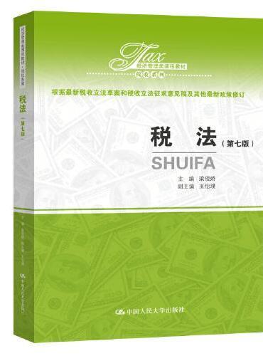 税法(第七版)(经济管理类课程教材·税收系列)