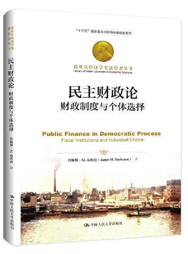 民主财政论:财政制度与个体选择(诺贝尔经济学奖获得者丛书)