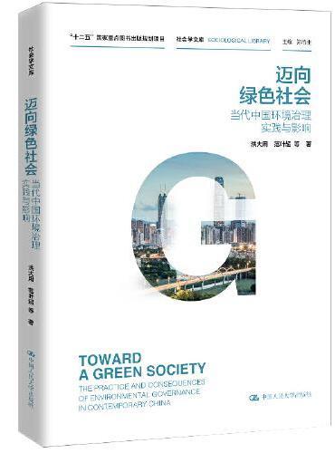 迈向绿色社会:当代中国环境治理实践与影响(社会学文库)