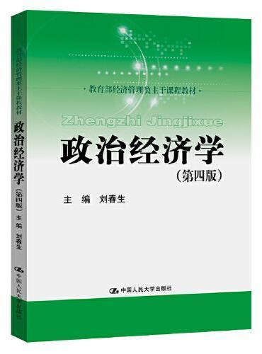 政治经济学(第四版)(教育部经济管理类主干课程教材)